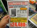 ワイヤレス接続のブルーレイドライブが初登場! パイオニア「BDR-WFS05J」発売