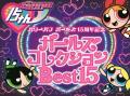 TVアニメ「パワーパフ ガールズ」、ファンによるエピソード人気投票企画を開始! 生誕15周年プロジェクトの第1弾として