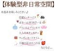 【街コン】「リアル恋愛バラエティ×秋葉原」、11月2日に開催! 恋愛メンタリスト考案のゲームによる吊り橋効果に期待?