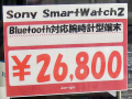 Android OS搭載のSony Mobile製スマートウォッチ「SmartWatch 2 SW2」が登場!