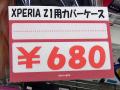 Sony Mobile製スマートフォン「Xperia Z1」に対応したハードカバーケースが登場!