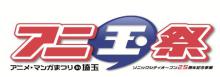 埼玉県、初の大規模アニメイベント「アニ玉祭」を大宮ソニックシティで開催! 東京スカイツリーを結ぶ東武鉄道コスプレトレインも