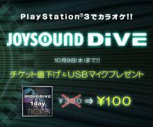 PS3向け家庭用カラオケ「JOYSOUND DIVE」、24時間チケットを100円に大幅値下げ! 先着1,000名にはUSBマイクを無料で配布