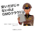 ガンダムの「マチルダ中尉」が「GMOクラウド」のイメージキャラクターに就任! ビジネスをサポートする補給部隊の指揮官として