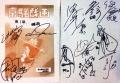 「京騒戯画」と「ピザハット」がコラボ! ピザ注文でサイン入りアフレコ台本などが当たるキャンペーンを実施