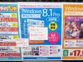 「Windows 8.1 発売記念パック 窓辺ファミリーバージョン」の予約が瞬殺! マウス付きも数少なめ