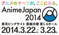 大型アニメイベント「AnimeJapan」、2014年3月22日/23日に東京ビッグサイトで開催! 東京都が抜けてTAFとACEが元サヤに
