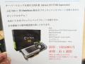 ショップ独自の水冷/OC版GeForce GTX TITAN搭載カードが販売中! EVGA+EK Water Blocks