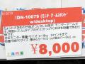 安価な台座式モニタアーム2製品が上海問屋から!