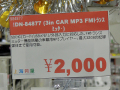 SDカード/USBメモリ対応のFMトランスミッター付きMP3プレイヤーが上海問屋から!