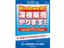 ドスパラパーツ館、10月18日0時1分から「Windows 8.1」深夜販売を実施