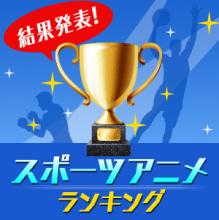 【結果発表】スポーツアニメランキング、「SLAM DUNK」が1位に! 2位にはこの夏話題の「Free!」、3位は今週末から2期スタートの「黒子のバスケ」
