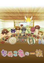 Webアニメ「なめこ家の一族」、OVA化が決定! DVD全3巻を12月20日からリリース