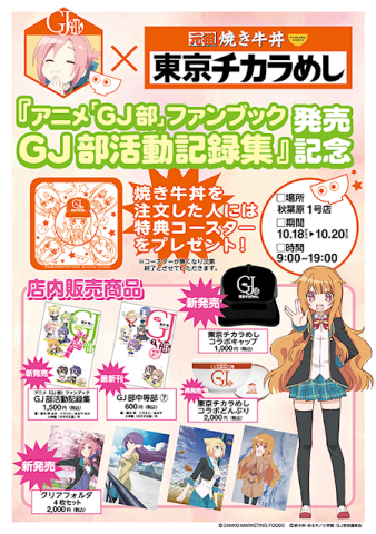 TVアニメ「GJ部」、牛丼チェーン「東京チカラめし」とコラボ! 「焼き牛丼」注文で特典を配布