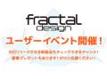 「Fractal Design ユーザーイベント」が10月25日に開催! 20名限定のクローズドイベント
