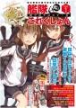 「艦これ」、初の電子書籍が10月18日に発売! ポイント2倍と500円分キャッシュバックは1週間限定