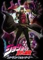 TVアニメ版ジョジョ、第3部「スターダストクルセイダース」は2014年スタート! ジョセフの孫・空条承太郎の物語