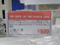収納ポケット付きスマホ用ステッカー「モバイルポケットステッカー」が上海問屋から!