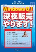 ドスパラパーツ館、「Windows 8.1深夜販売」の詳細を発表! 高橋敏也のトークショーも