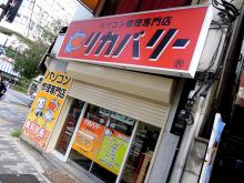 PC修理専門店「リカバリー 秋葉原店」、昌平橋通りに近日オープン