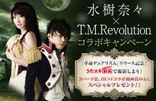 JOYSOUND、水樹奈々×T.M.Revolution「革命デュアリズム」発売記念キャンペーンを実施! パート別の賞とベストコラボ賞