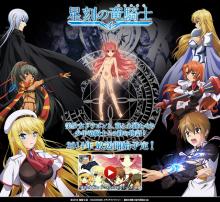 TVアニメ「星刻の竜騎士」、公式サイトがオープン! 2014年スタート