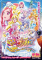 JOYSOUND、「映画ドキドキ!プリキュア マナ結婚!!?未来につなぐ希望のドレス」公開記念キャンペーンを開始! 対象は計21曲
