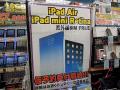 イオシスアキバ中央通店、SIMフリー版「iPad Air」&「iPad mini Retina」の仮予約を受付中!