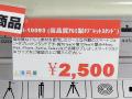 高品質アルミ採用のスマホ/タブレット用スタンドが上海問屋から!