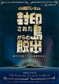 リアル脱出ゲーム、島全体を舞台にした初の広域版を沖縄・宮古島で開催! 「封印された島からの脱出」