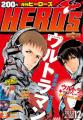 島本和彦「ヒーローカンパニー」、警視庁の万引き防止イメージキャラクターに! ポスター5千枚とリーフレット5万部でアピール