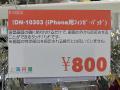 画面外からタッチできるスマホ用タッチパッドが上海問屋から!