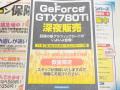 ドスパラパーツ館、11月7日23時から「GeForce GTX 780 Ti」深夜販売を実施!