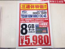 アキバお買い得情報(2013年10月29日~11月4日)