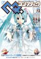 コンプティーク、またしても「艦これ」人気で3号連続の重版が決定! 重版分は11月22日から販売