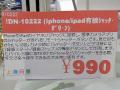iPhone/iPadのカメラを操作できる有線リモートシャッターが上海問屋から!