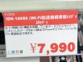 スキャン画像をスマホやPCに転送できる無線LAN搭載ハンディスキャナが上海問屋から!