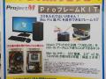 新Mac Proにそっくりなあのゴミ箱をPCケースにできるフレームキット! Project M「ProフレームKIT」発売