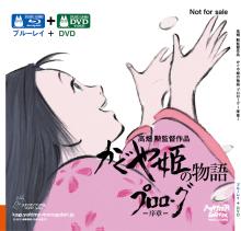 ジブリ、新作「かぐや姫の物語」のPR映像入りBD/DVDを100万人に無料配布! 11月16日から全国344館で