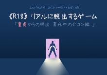 童貞脱出ゲーム「童貞からの脱出 真夜中の合コン編」、11月16日に開催! 参加者は全員童貞で24時30分にゲーム開始