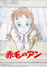 名作アニメ「赤毛のアン」、BD-BOX発売決定! 宮崎駿レイアウト画など新規発掘資料を大量収録した35周年メモリアル仕様