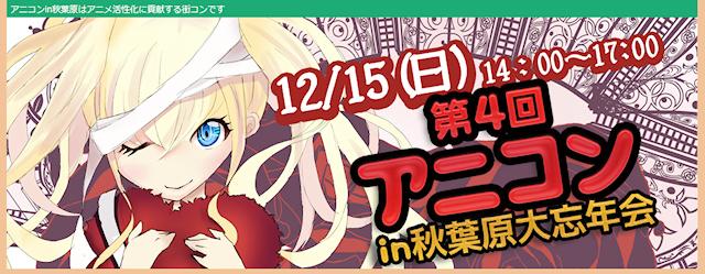 【街コン】「アニコンin秋葉原」、第4回は「大忘年会SP」として12月15日に開催! 単独参加OKなアニメファン特化型の街コン