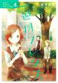 「一週間フレンズ。」、TVアニメ化が決定! 友人との記憶のみが1週間で消えてしまう少女と少年の青春グラフィティ