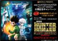 ピザーラ、「劇場版 HUNTER×HUNTER -The LAST MISSION-」とコラボ! キャンペーン第1弾がスタート