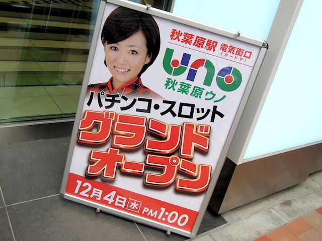 パチンコ/パチスロ「秋葉原UNO」、駅前で12月4日にオープン