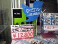 アキバお買い得情報(2013年11月26日~12月1日)