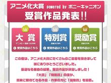 ポニーキャニオン「アニメ化大賞」、受賞作品決定! 大賞の「D.backup」はアニメ化に向けて始動