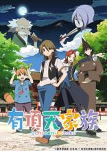 TVアニメ「有頂天家族」、文化庁メディア芸術祭で優秀賞を受賞! TVアニメでの受賞は唯一