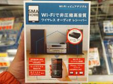 非圧縮転送可能な高音質ワイヤレスオーディオレシーバー! エレコム「LDT-AVWAR800」発売