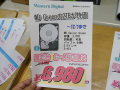 アキバお買い得情報(2013年12月3日~12月8日)